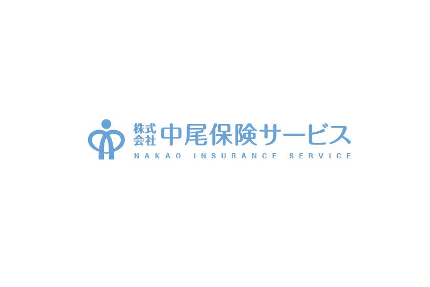 株式会社 中尾保険サービス