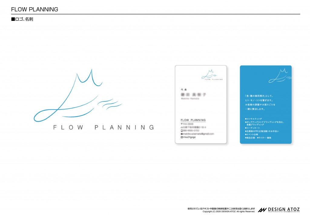 flowplanning