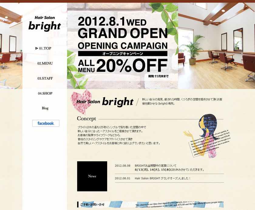 Hair salon Bright
